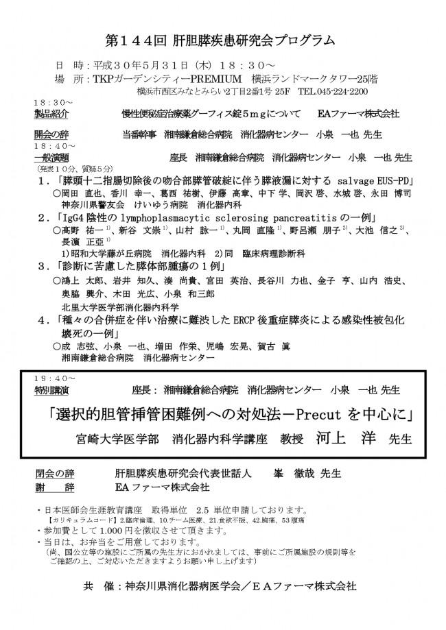 神奈川消化器病学会 胆膵