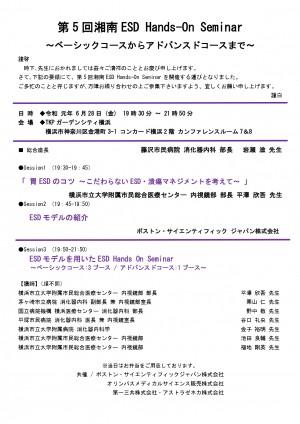 案内状 第5回 湘南ESDハンズオン_page-0001